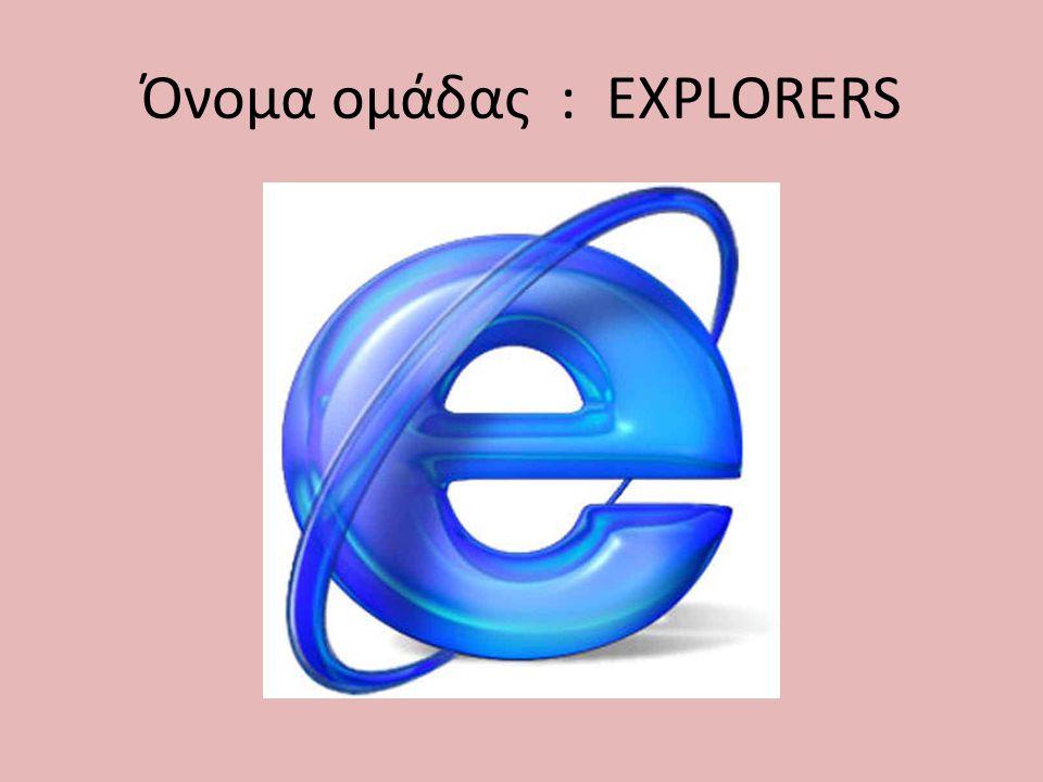 Όνομα ομάδας : EXPLORERS