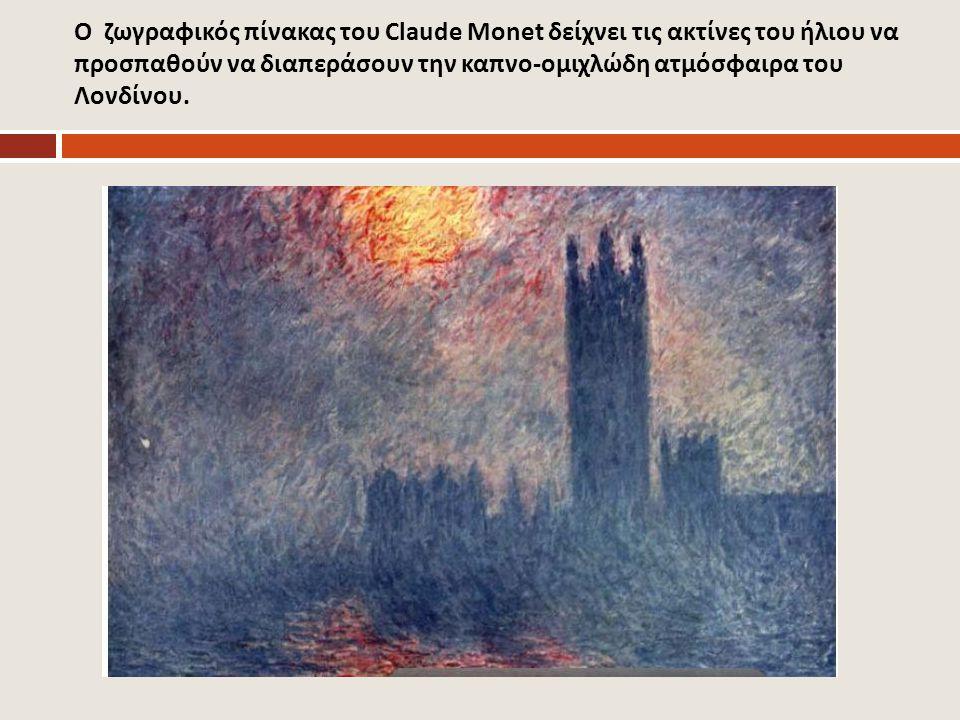 Ο ζωγραφικός πίνακας του Claude Monet δείχνει τις ακτίνες του ήλιου να προσπαθούν να διαπεράσουν την καπνο - ομιχλώδη ατμόσφαιρα του Λονδίνου.