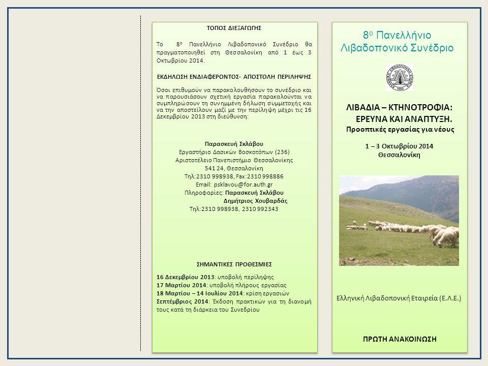 TΟΠΟΣ ΔΙΕΞΑΓΩΓΗΣ Το 8 ο Πανελλήνιο Λιβαδοπονικό Συνέδριο θα πραγματοποιηθεί στη Θεσσαλονίκη από 1 έως 3 Οκτωβρίου 2014.