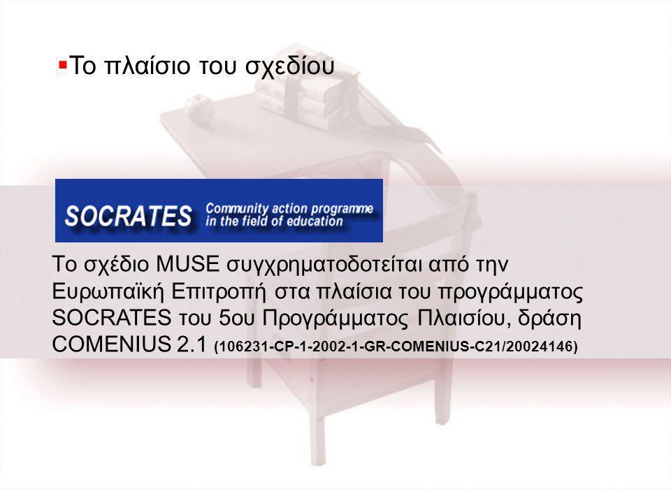  To πλαίσιο του σχεδίου Tο σχέδιο ΜUSE συγχρηματοδοτείται από την Ευρωπαϊκή Επιτροπή στα πλαίσια του προγράμματος SOCRATES του 5oυ Προγράμματος Πλαισίου, δράση COMENIUS 2.1 (106231-CP-1-2002-1-GR-COMENIUS-C21/20024146)