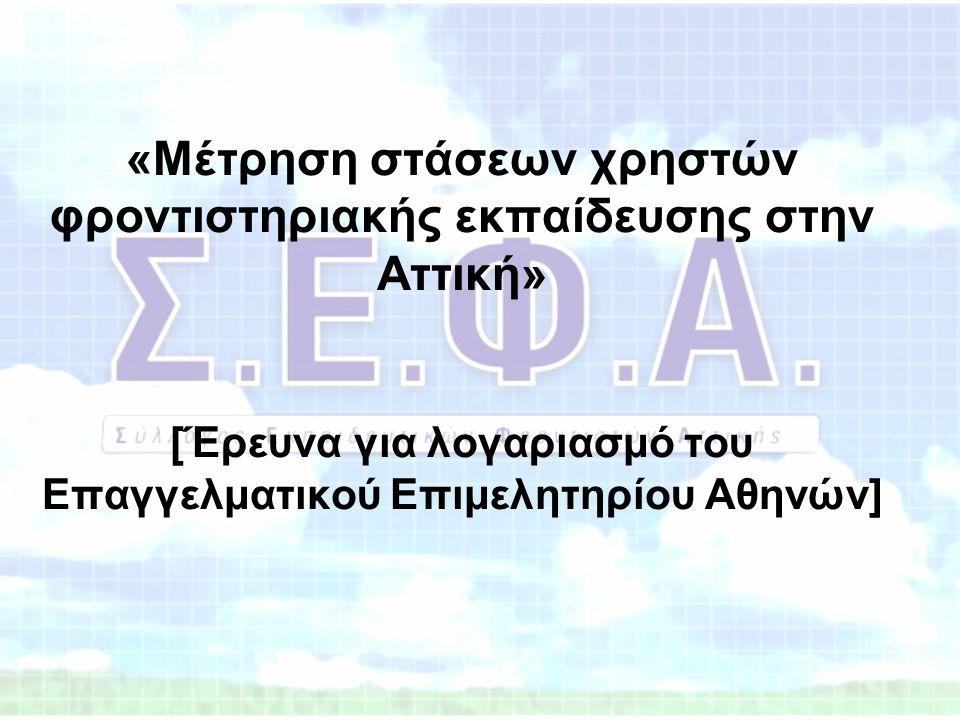 «Μέτρηση στάσεων χρηστών φροντιστηριακής εκπαίδευσης στην Αττική» [Έρευνα για λογαριασμό του Επαγγελματικού Επιμελητηρίου Αθηνών]
