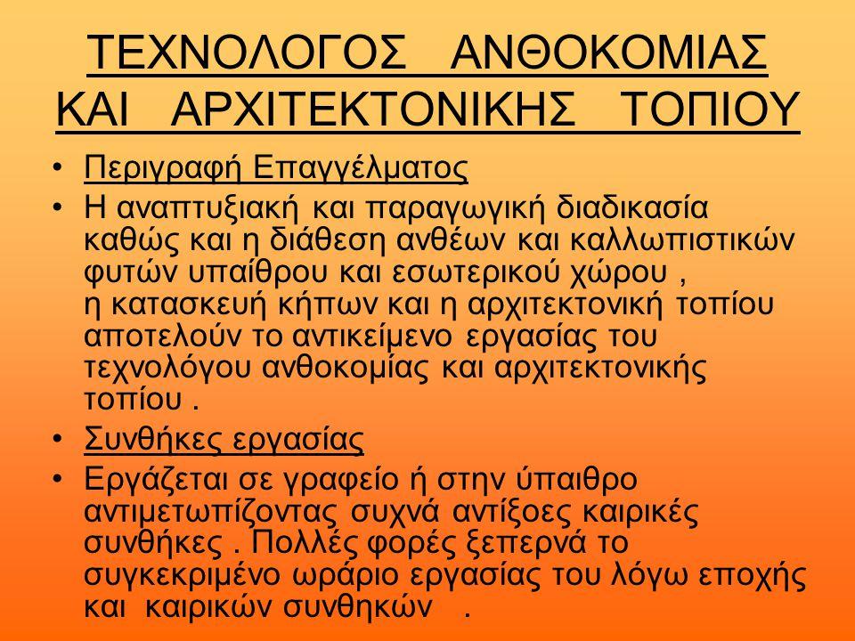 •Σπουδές •Μπορεί να σπουδάσει στο αντίστοιχο τμήμα των ΤΕΙ Θεσσαλονίκης, Κοζάνης, Ηπείρου, Λάρισας, Ηρακλείου, Καλαμάτας για 8 εξάμηνα.Επίσης μπορεί να σπουδάσει σε ΤΕΕ και σε ΙΕΚ.