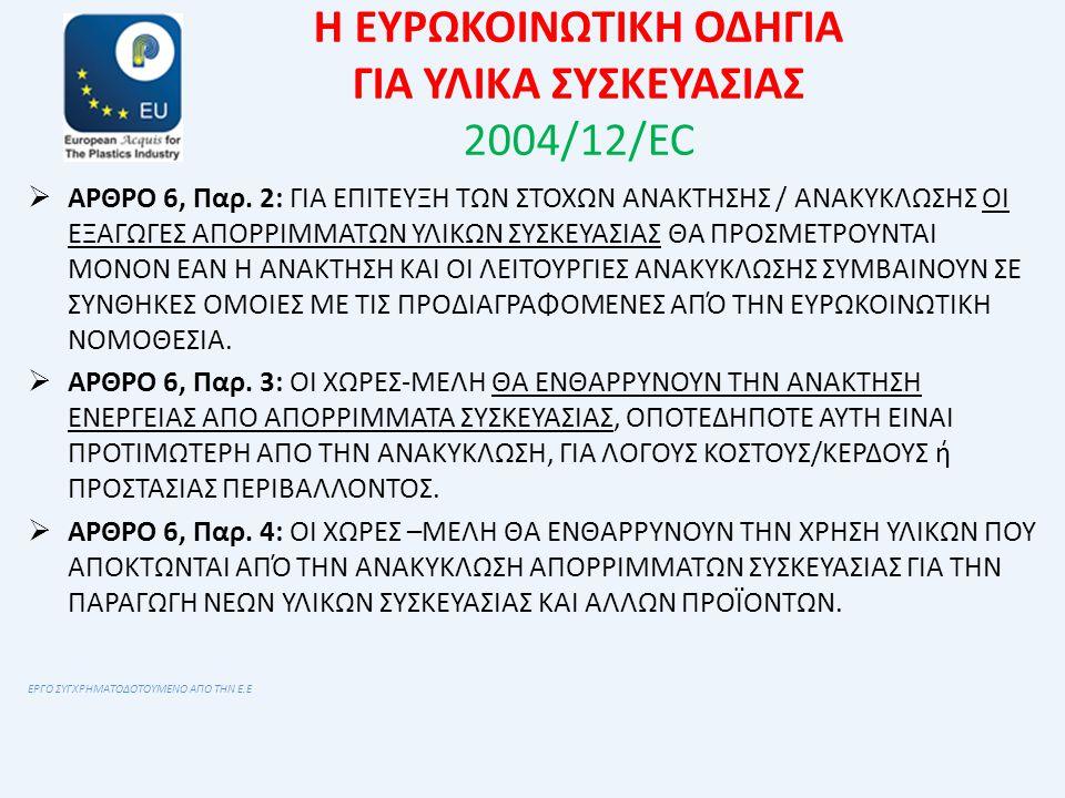 Η ΕΥΡΩΚΟΙΝΩΤΙΚΗ ΟΔΗΓΙΑ ΓΙΑ ΥΛΙΚΑ ΣΥΣΚΕΥΑΣΙΑΣ 2004/12/EC  ΑΡΘΡΟ 6, Παρ. 2: ΓΙΑ ΕΠΙΤΕΥΞΗ ΤΩΝ ΣΤΟΧΩΝ ΑΝΑΚΤΗΣΗΣ / ΑΝΑΚΥΚΛΩΣΗΣ ΟΙ ΕΞΑΓΩΓΕΣ ΑΠΟΡΡΙΜΜΑΤΩΝ ΥΛ