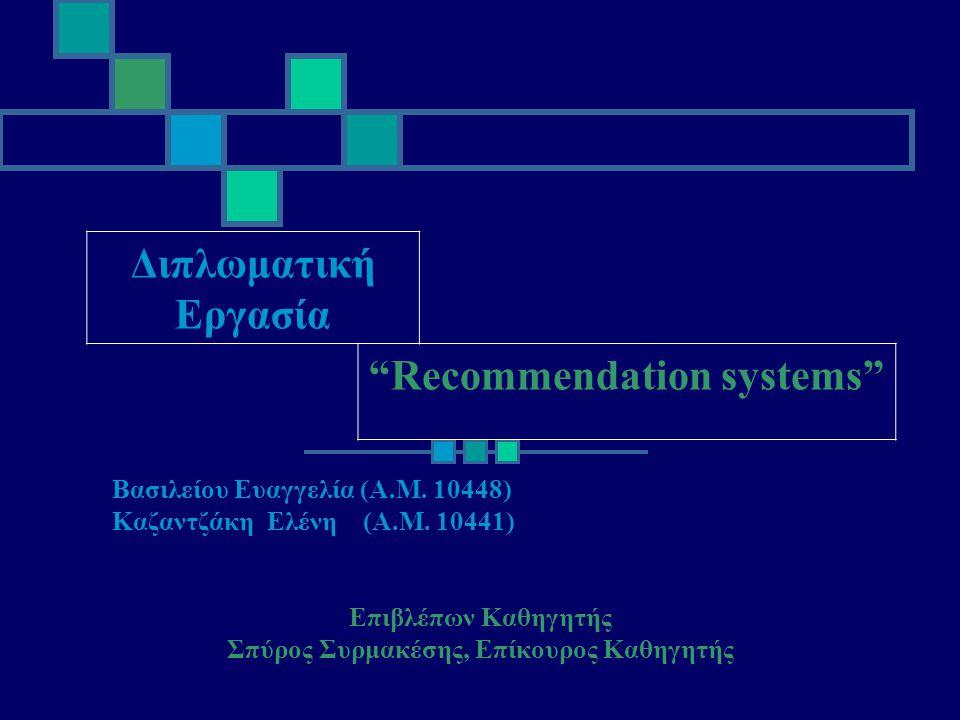 Συστήματα Που Εμφανίζουν Γνωρίσματα Προσωπικοποίησης(2/2)  Collaborative filtering Systems (δέχονται πληροφορίες με τη μορφή προτιμήσεων και βαθμολογιών ενός χρήστη)  Web Usage Mining Systems (τρέχουν μια σειρά από αλγορίθμους data mining πάνω σε δεδομένα που προέρχονται από δικτυακούς τόπους που επισκέφτηκε ένας χρήστης )