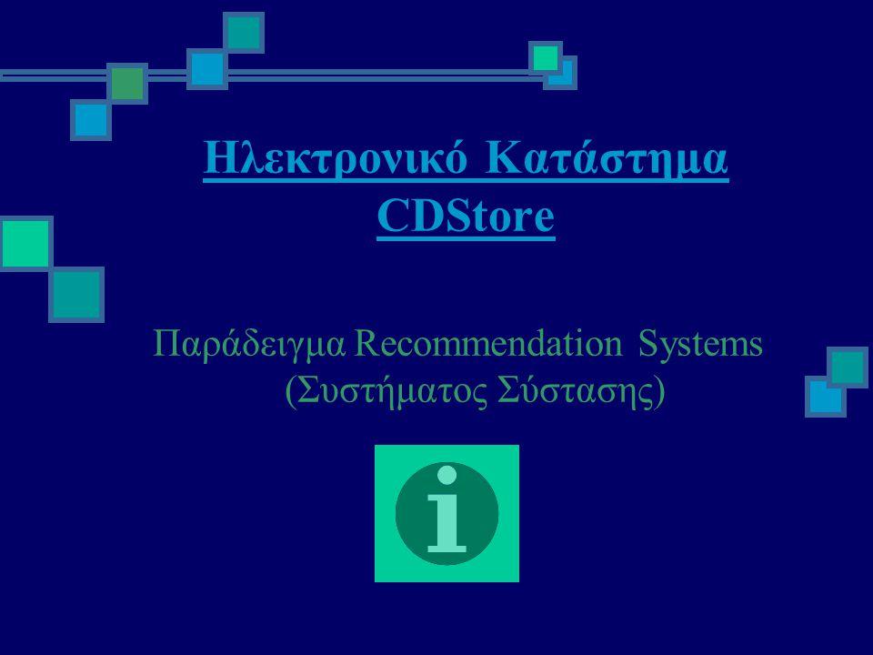 Ηλεκτρονικό Κατάστημα CDStore Παράδειγμα Recommendation Systems (Συστήματος Σύστασης)