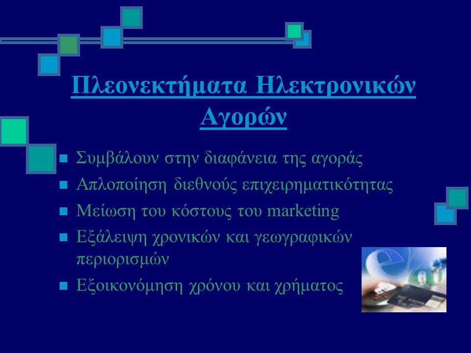 Τεχνολογίες Ηλεκτρονικού Εμπορίου  Ηλεκτρονικό ταχυδρομείο (E-mail)  Ηλεκτρονική ανταλλαγή δεδομένων (EDI)  Ηλεκτρονική μεταφορά κεφαλαίων (EFT)  Ηλεκτρονικοί κατάλογοι (E-cat)  Διαχείριση ροής εργασίας (Workflow Management)