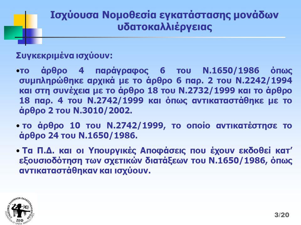 Πριν και μετά από την έκδοση του Ν.3010/2002 • Πριν την έκδοση του Ν.3010/2002 η εγκατάσταση των μονάδων θαλασσοκαλλιέργειας γίνονταν μετά από «προέγκριση χωροθέτησης».