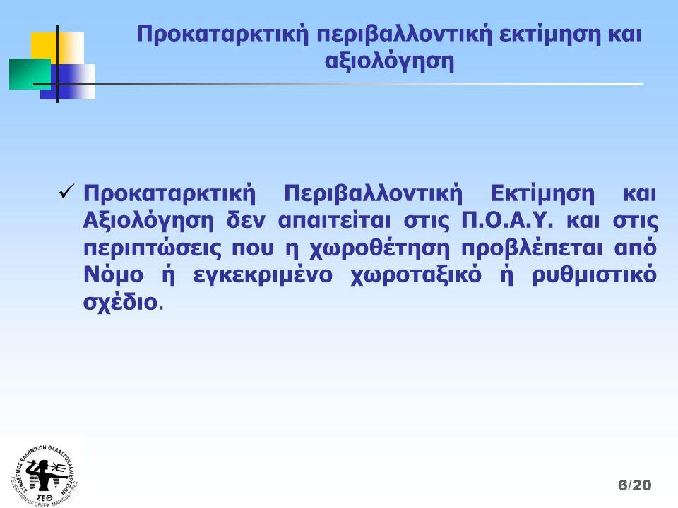 Απόφαση του Υπουργού Αγροτικής Ανάπτυξης και Τροφίμων για χαρ/κά και αρμοδιότητες φορέα θα πρέπει κατά την άποψή μας να ορίζει: •Τα χαρακτηριστικά του φορέα (Νομική μορφή, υποχρεωτική συμμετοχή σε αυτόν ορισμένων φορέων όπως ΟΤΑ, υδατοκαλλιεργητές κ.λ.π.), όρους και προϋποθέσεις στελέχωσης, δυνατότητα διάθεσης μέσων και εξοπλισμού.