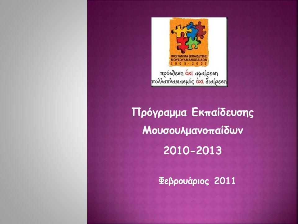 Πρόγραμμα Εκπαίδευσης Μουσουλμανοπαίδων 2010-2013 Φεβρουάριος 2011