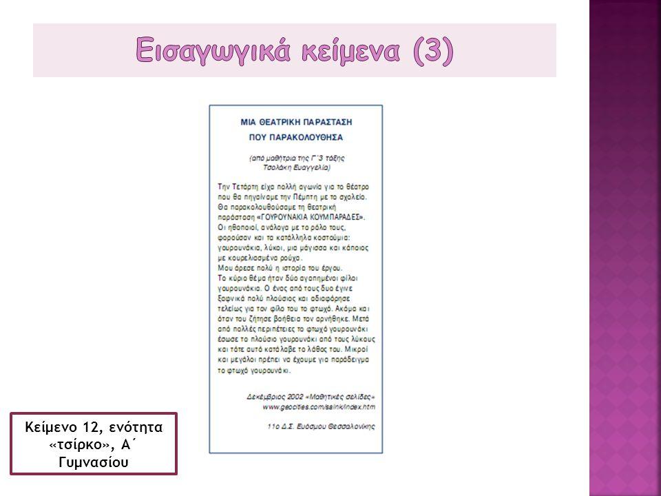 Κείμενο 12, ενότητα «τσίρκο», Α΄ Γυμνασίου