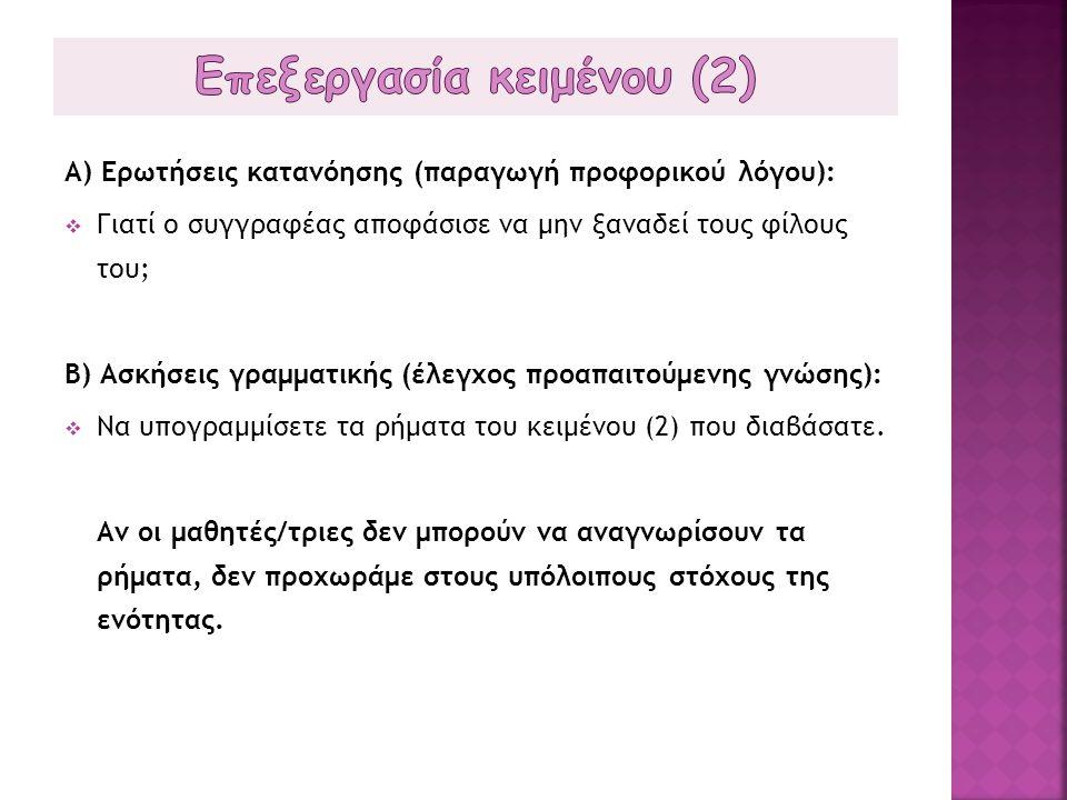 Α) Ερωτήσεις κατανόησης (παραγωγή προφορικού λόγου):  Γιατί ο συγγραφέας αποφάσισε να μην ξαναδεί τους φίλους του; Β) Ασκήσεις γραμματικής (έλεγχος π