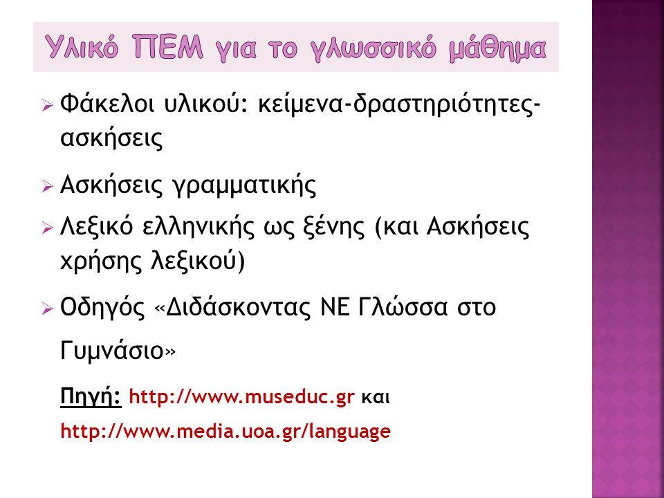  Φάκελοι υλικού: κείμενα-δραστηριότητες- ασκήσεις  Ασκήσεις γραμματικής  Λεξικό ελληνικής ως ξένης (και Ασκήσεις χρήσης λεξικού)  Οδηγός «Διδάσκον