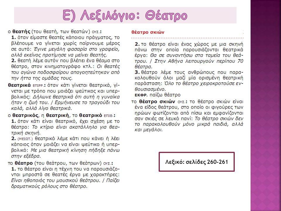 Λεξικό: σελίδες 260-261