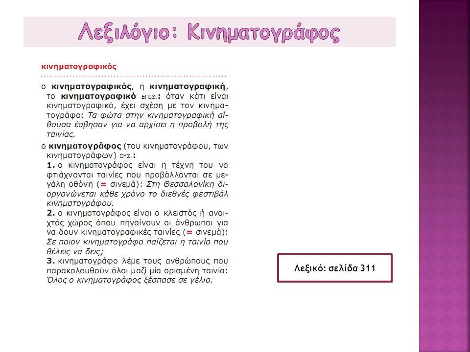 Λεξικό: σελίδα 311