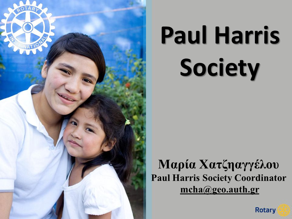 Paul Harris Society Μαρία Χατζηαγγέλου Paul Harris Society Coordinator