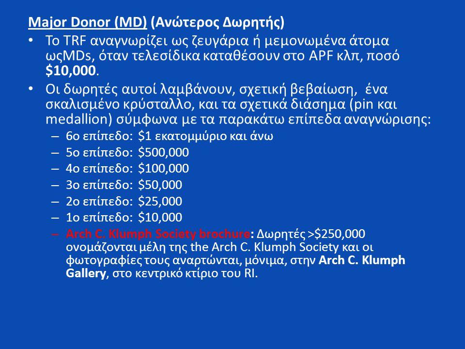 Major Donor (MD) (Ανώτερος Δωρητής) • To TRF αναγνωρίζει ως ζευγάρια ή μεμονωμένα άτομα ωςMDs, όταν τελεσίδικα καταθέσουν στο APF κλπ, ποσό $10,000.