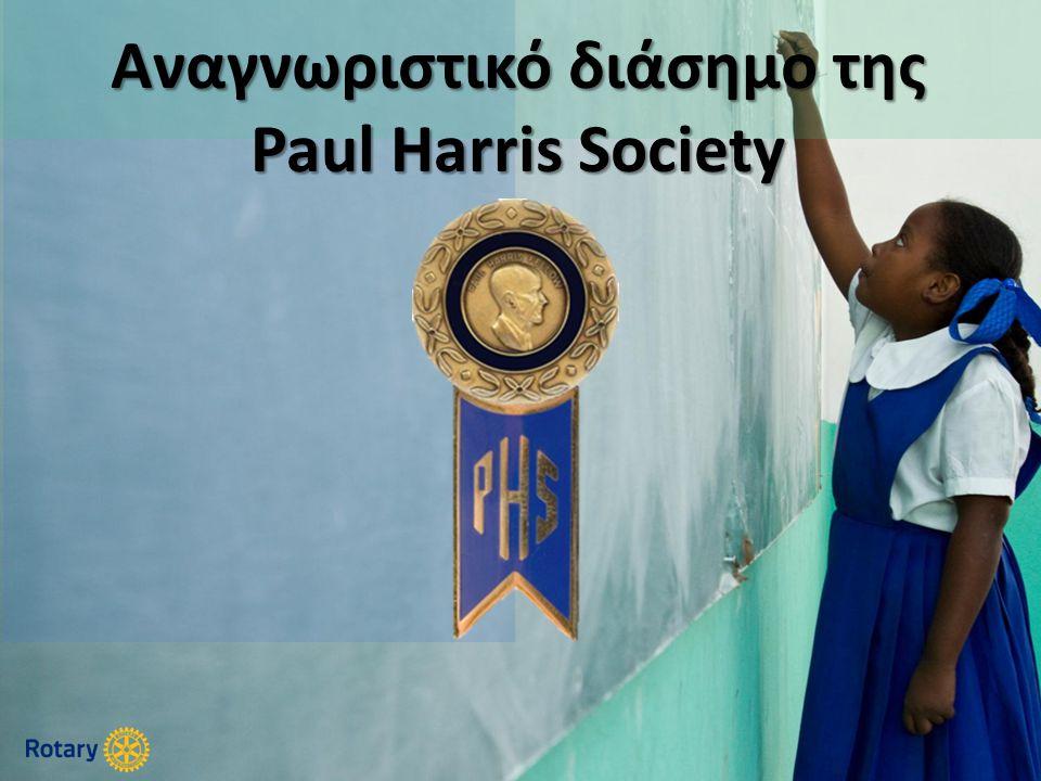Αναγνωριστικό διάσημο της Paul Harris Society