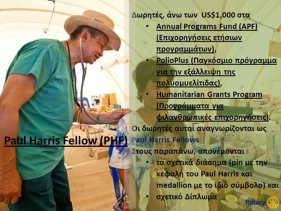 Δωρητές, άνω των US$1,000 στα • Annual Programs Fund (APF) (Επιχορηγήσεις ετήσιων προγραμμάτων), • PolioPlus (Παγκόσμιο πρόγραμμα για την εξάλλειψη της πολυομυελίτιδας), • Humanitarian Grants Program (Προγράμματα για φιλανθρωπικές επιχορηγήσεις).
