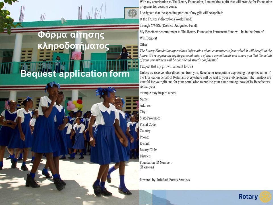 Bequest application form Φόρμα αίτησης κληροδοτήματος