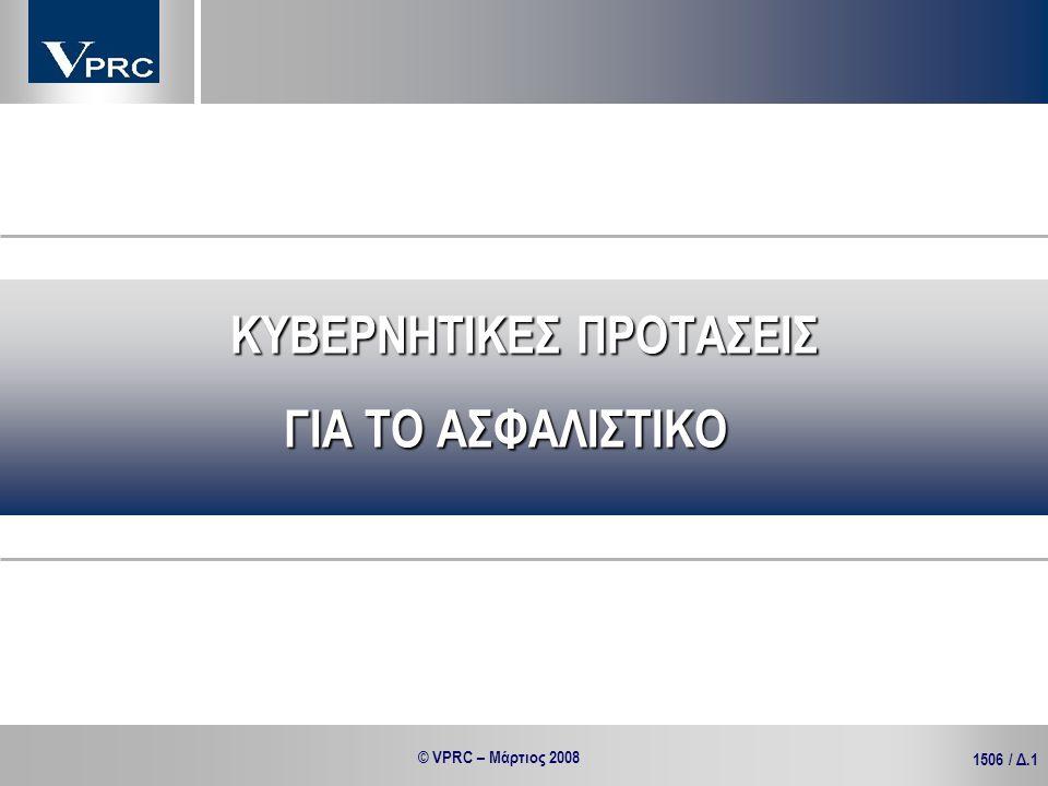 «Κυβερνητικές προτάσεις για το Ασφαλιστικό» © VPRC – Μάρτιος 2008 1506 / Δ.32 Με αφορμή το νομοσχέδιο για το ασφαλιστικό έχουν ήδη αρχίσει απεργιακές κινητοποιήσεις.