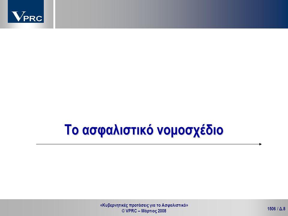 «Κυβερνητικές προτάσεις για το Ασφαλιστικό» © VPRC – Μάρτιος 2008 1506 / Δ.39 ΓΝΩΜΗ ΓΙΑ ΤΗ ΣΤΑΣΗ ΤΗΣ ΚΥΒΕΡΝΗΣΗΣ Κατά θέση στην απασχόληση % Κατά επίπεδο εκπαίδευσης % Κατά τη γνώμη σας τι θα ήταν καλύτερο να κάνει η κυβέρνηση, να επιμείνει στη ψήφιση του σχεδίου νόμου για το ασφαλιστικό ή να το αποσύρει και να αναζητήσει κοινά αποδεκτές λύσεις με τα συνδικάτα;
