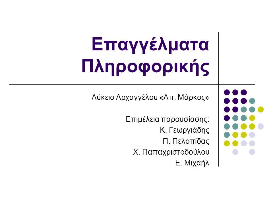 Επαγγέλματα Πληροφορικής Λύκειο Αρχαγγέλου «Απ. Μάρκος» Επιμέλεια παρουσίασης: Κ.