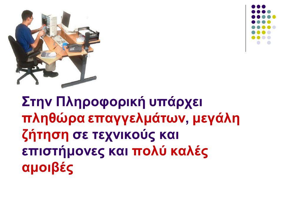 Οι κατευθύνσεις που φαίνεται να έχουν σήμερα στην Κύπρο την μεγαλύτερη ζήτηση στην αγορά είναι οι παρακάτω:  Τεχνικοί δικτύων  Ειδικοί βάσεων δεδομένων  Ειδικοί τηλεπικοινωνιών  Προγραμματιστές  Γραφίστες με κατεύθυνση το web design  Ειδικοί πολυμέσων