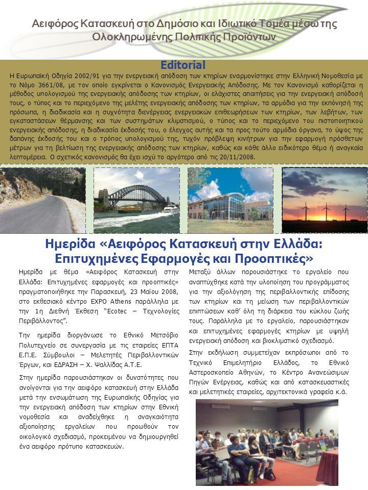 Editorial Η Ευρωπαϊκή Οδηγία 2002/91 για την ενεργειακή απόδοση των κτηρίων εναρμονίστηκε στην Ελληνική Νομοθεσία με το Νόμο 3661/08, με τον οποίο εγκρίνεται ο Κανονισμός Ενεργειακής Απόδοσης.