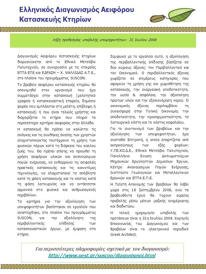 Ελληνικός Διαγωνισμός Αειφόρου Κατασκευής Κτηρίων Σύμφωνα με το εργαλείο αυτό, η αξιολόγηση της περιβαλλοντικής επίδοσης βασίζεται σε δύο κύριους άξονες: τον Περιβαλλοντικό και τον Οικονομικό.