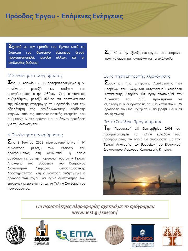 Πρόοδος Έργου - Επόμενες Ενέργειες Τ ην Παρασκευή 18 Σεπτεμβρίου 2008 θα πραγματοποιηθεί το Τελικό Συνέδριο του προγράμματος, το οποίο θα συνδυαστεί με την Τελετή Απονομής των βραβείων του Ελληνικού Διαγωνισμού Αειφόρου Κατασκευής Κτηρίων.