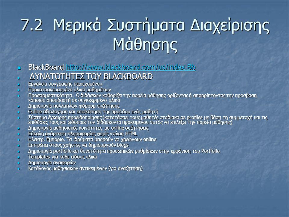 7.2 Μερικά Συστήματα Διαχείρισης Μάθησης  BlackBoard http://www.blackboard.com/us/index.Bb http://www.blackboard.com/us/index.Bb  ΔΥΝΑΤΟΤΗΤΕΣ ΤΟΥ BL