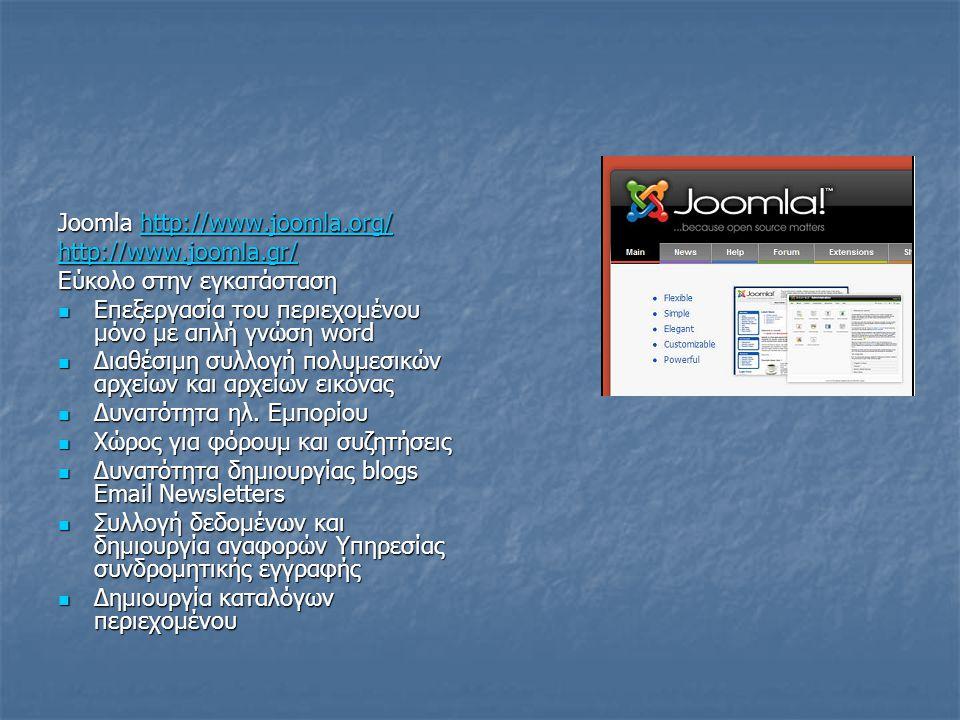 Joomla http://www.joomla.org/ http://www.joomla.org/ http://www.joomla.gr/ Εύκολο στην εγκατάσταση  Επεξεργασία του περιεχομένου μόνο με απλή γνώση w