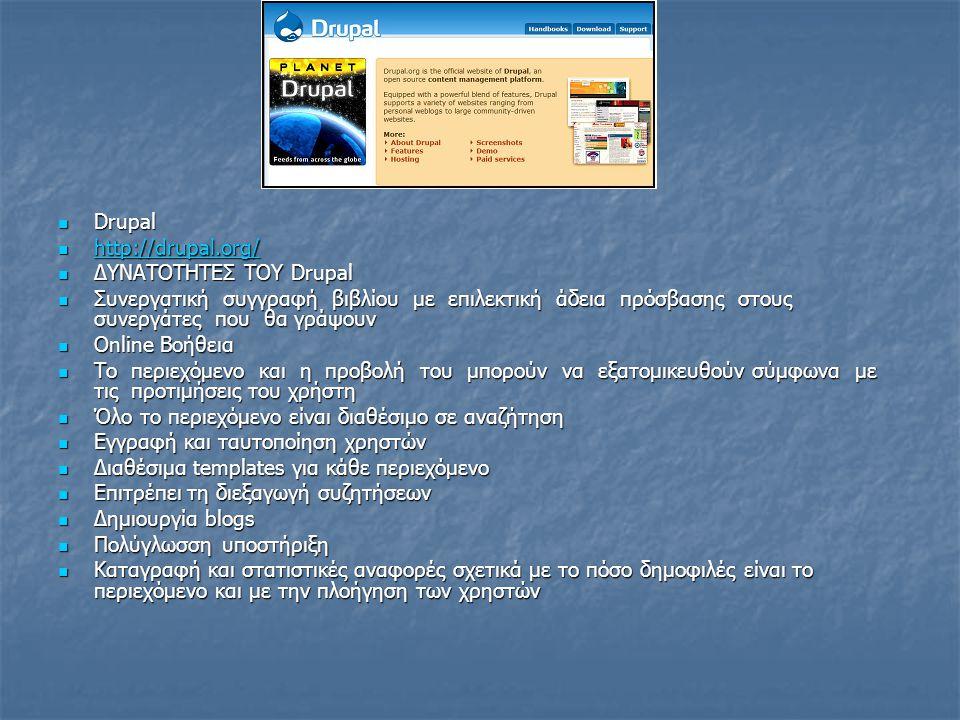  Drupal  http://drupal.org/ http://drupal.org/  ΔΥΝΑΤΟΤΗΤΕΣ ΤΟΥ Drupal  Συνεργατική συγγραφή βιβλίου με επιλεκτική άδεια πρόσβασης στους συνεργάτε