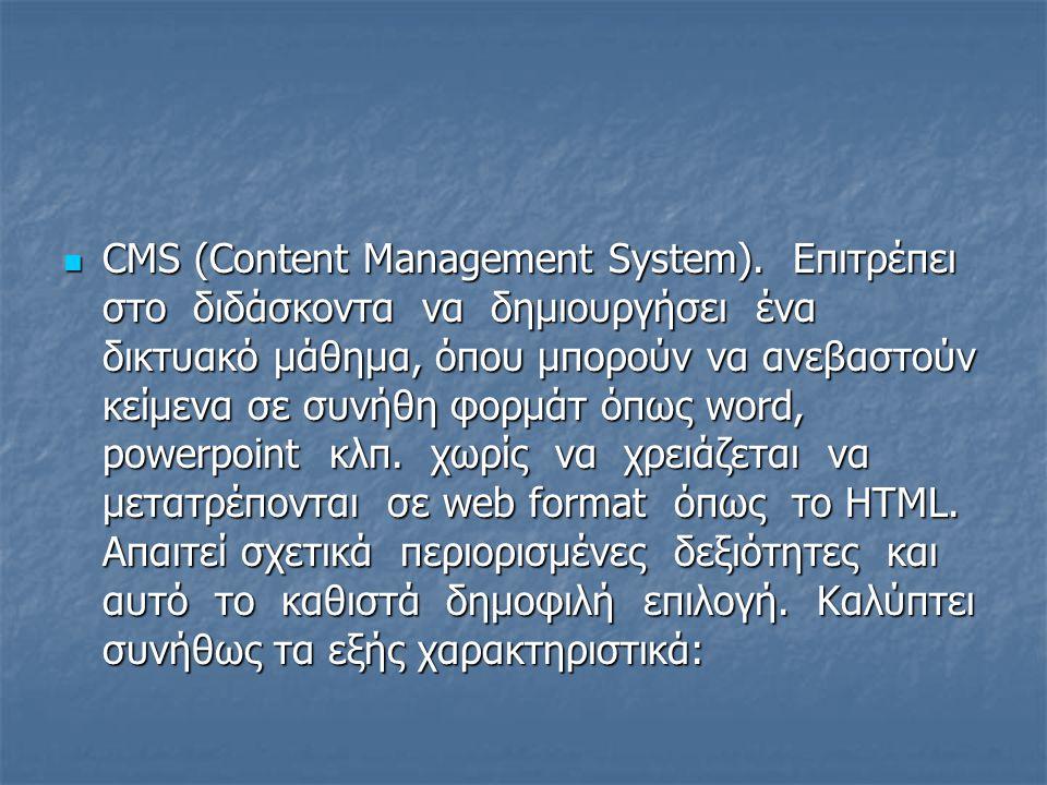  CMS (Content Management System). Επιτρέπει στο διδάσκοντα να δημιουργήσει ένα δικτυακό μάθημα, όπου μπορούν να ανεβαστούν κείμενα σε συνήθη φορμάτ ό