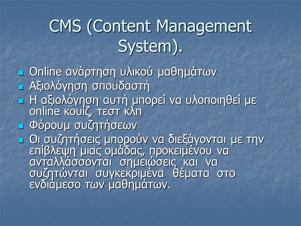 CMS (Content Management System).  Online ανάρτηση υλικού μαθημάτων  Αξιολόγηση σπουδαστή  Η αξιολόγηση αυτή μπορεί να υλοποιηθεί με online κουίζ, τ