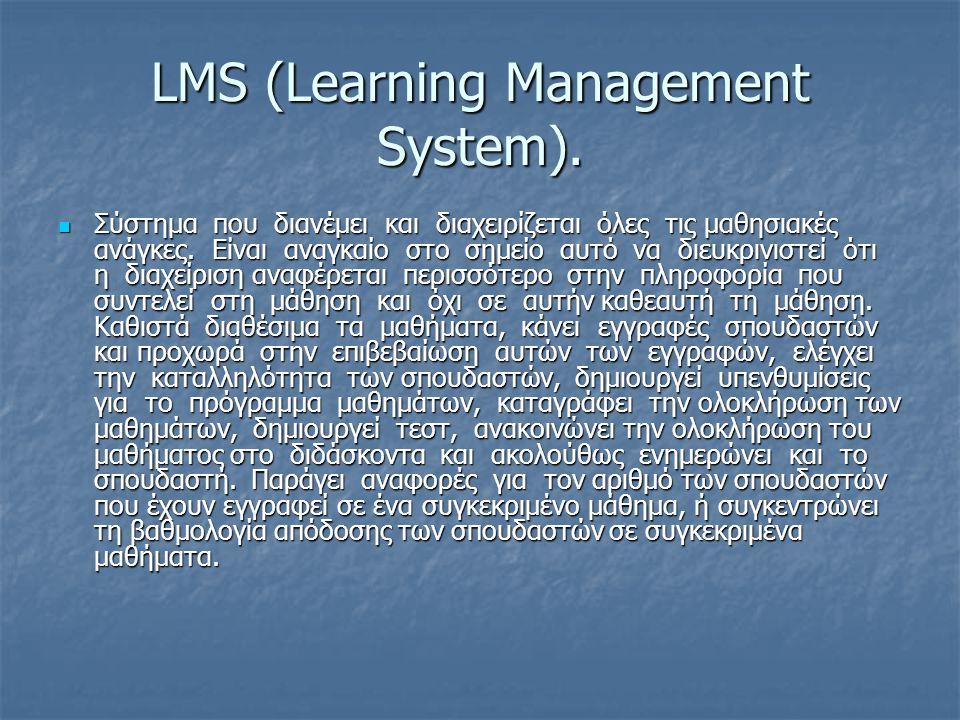 LMS (Learning Management System).  Σύστημα που διανέμει και διαχειρίζεται όλες τις μαθησιακές ανάγκες. Είναι αναγκαίο στο σημείο αυτό να διευκρινιστε