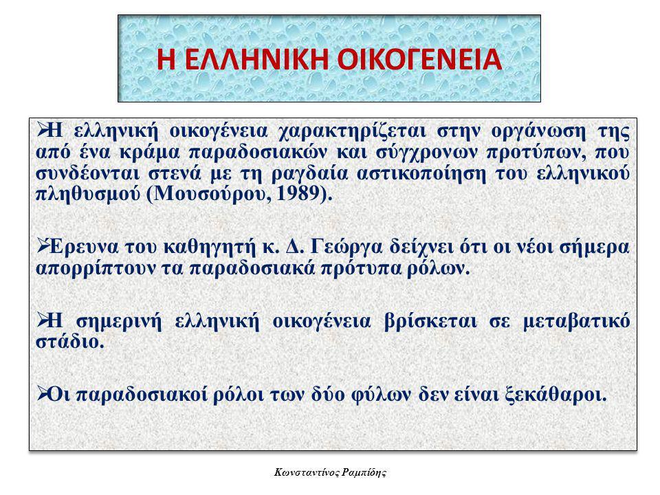 Η ΕΛΛΗΝΙΚΗ ΟΙΚΟΓΕΝΕΙΑ  Η ελληνική οικογένεια χαρακτηρίζεται στην οργάνωση της από ένα κράμα παραδοσιακών και σύγχρονων προτύπων, που συνδέονται στενά