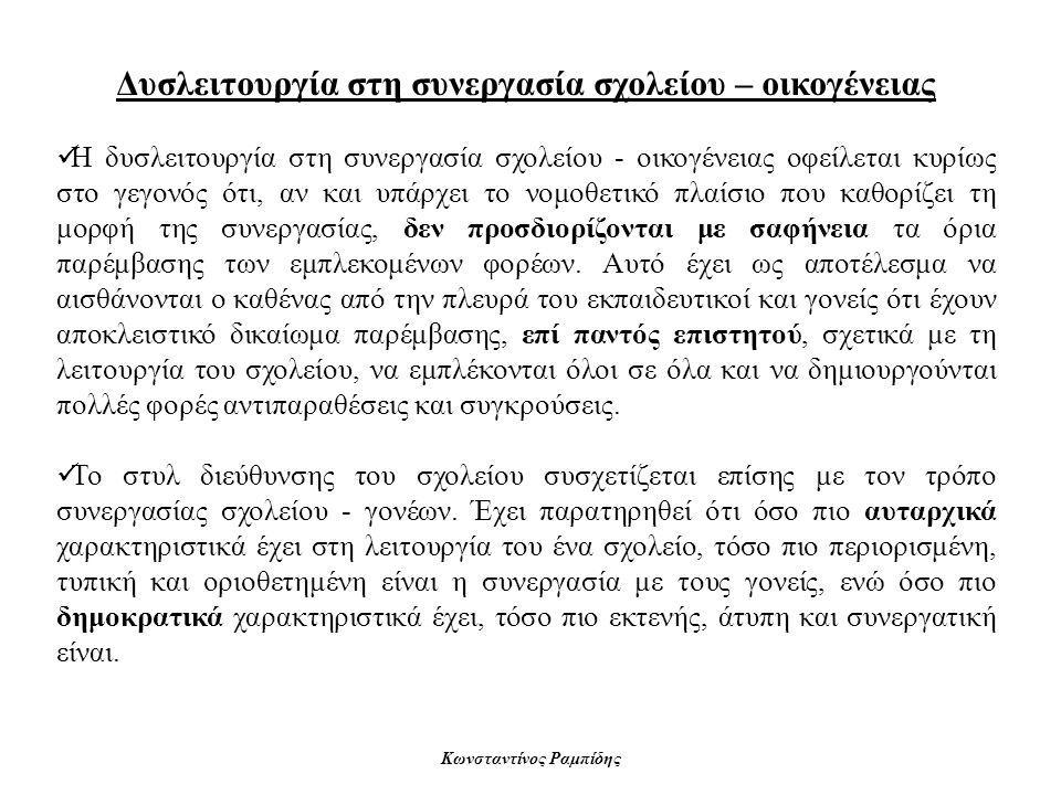 Κωνσταντίνος Ραμπίδης Δυσλειτουργία στη συνεργασία σχολείου – οικογένειας  Η δυσλειτουργία στη συνεργασία σχολείου - οικογένειας οφείλεται κυρίως στο