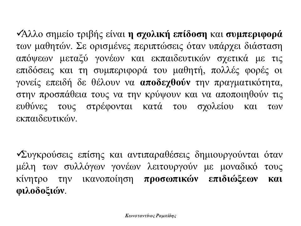 Κωνσταντίνος Ραμπίδης  Άλλο σημείο τριβής είναι η σχολική επίδοση και συμπεριφορά των μαθητών. Σε ορισμένες περιπτώσεις όταν υπάρχει διάσταση απόψεων