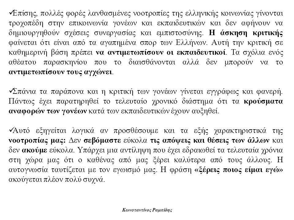 Κωνσταντίνος Ραμπίδης  Επίσης, πολλές φορές λανθασμένες νοοτροπίες της ελληνικής κοινωνίας γίνονται τροχοπέδη στην επικοινωνία γονέων και εκπαιδευτικ