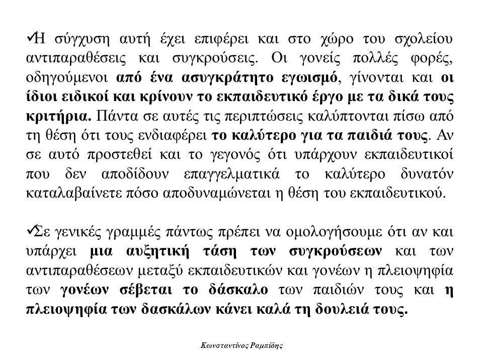 Κωνσταντίνος Ραμπίδης  Η σύγχυση αυτή έχει επιφέρει και στο χώρο του σχολείου αντιπαραθέσεις και συγκρούσεις. Οι γονείς πολλές φορές, οδηγούμενοι από