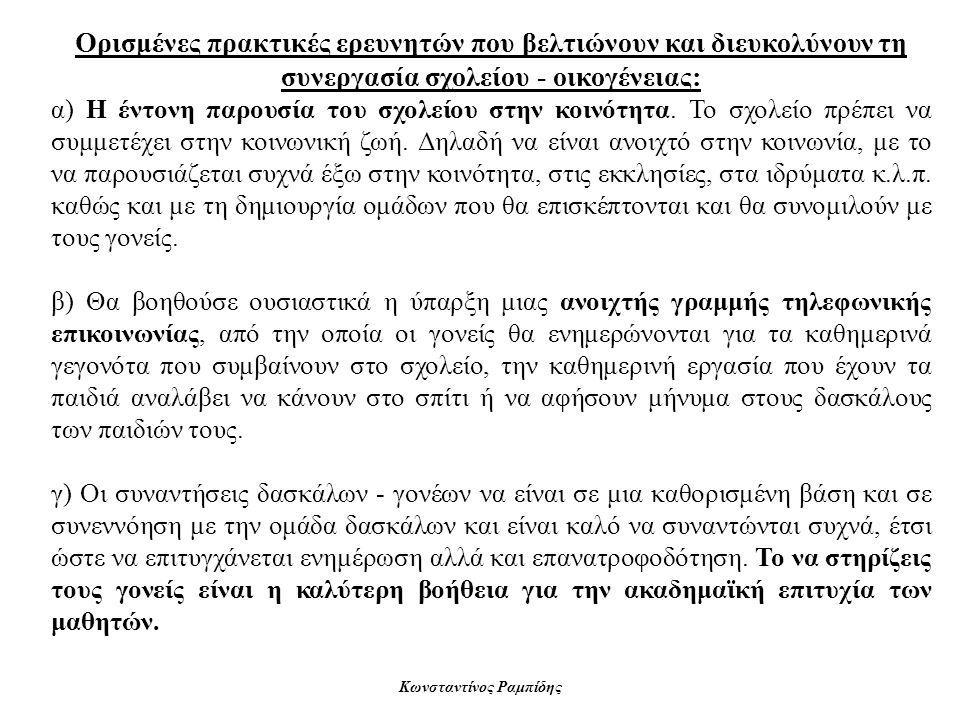 Κωνσταντίνος Ραμπίδης Ορισμένες πρακτικές ερευνητών που βελτιώνουν και διευκολύνουν τη συνεργασία σχολείου - οικογένειας: α) Η έντονη παρουσία του σχο