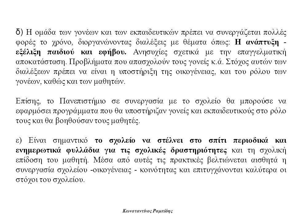 Κωνσταντίνος Ραμπίδης δ) Η ομάδα των γονέων και των εκπαιδευτικών πρέπει να συνεργάζεται πολλές φορές το χρόνο, διοργανώνοντας διαλέξεις με θέματα όπω