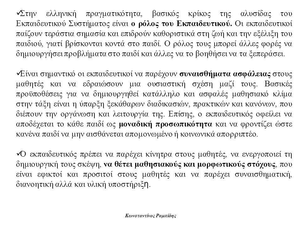 Κωνσταντίνος Ραμπίδης  Στην ελληνική πραγματικότητα, βασικός κρίκος της αλυσίδας του Εκπαιδευτικού Συστήματος είναι ο ρόλος του Εκπαιδευτικού. Οι εκπ