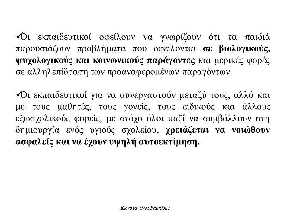 Κωνσταντίνος Ραμπίδης  Οι εκπαιδευτικοί οφείλουν να γνωρίζουν ότι τα παιδιά παρουσιάζουν προβλήματα που οφείλονται σε βιολογικούς, ψυχολογικούς και κ
