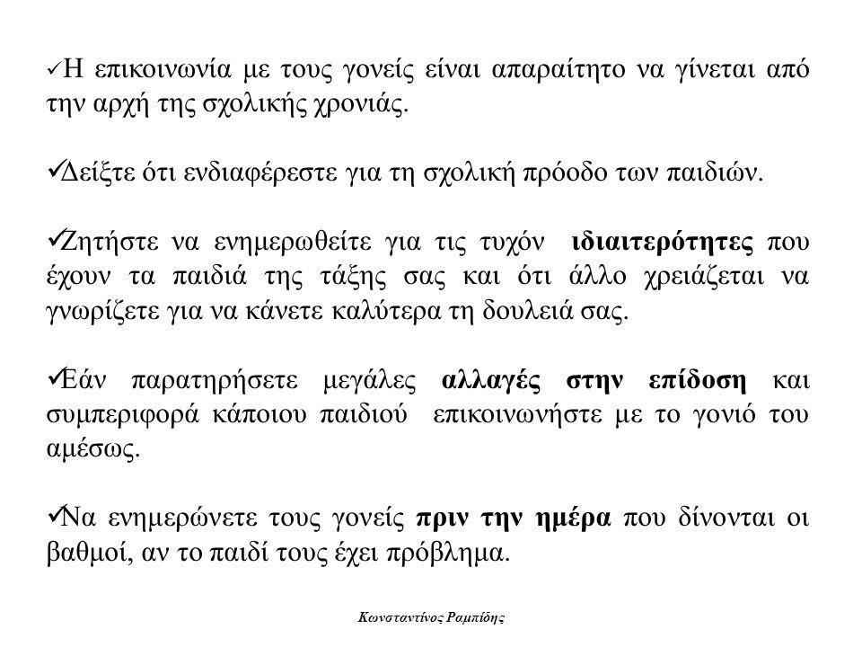 Κωνσταντίνος Ραμπίδης  Η επικοινωνία με τους γονείς είναι απαραίτητο να γίνεται από την αρχή της σχολικής χρονιάς.  Δείξτε ότι ενδιαφέρεστε για τη σ