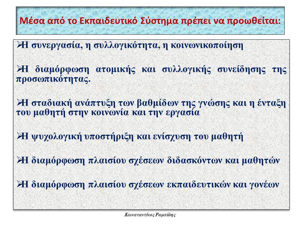 Μέσα από το Εκπαιδευτικό Σύστημα πρέπει να προωθείται:  Η συνεργασία, η συλλογικότητα, η κοινωνικοποίηση  Η διαμόρφωση ατομικής και συλλογικής συνεί