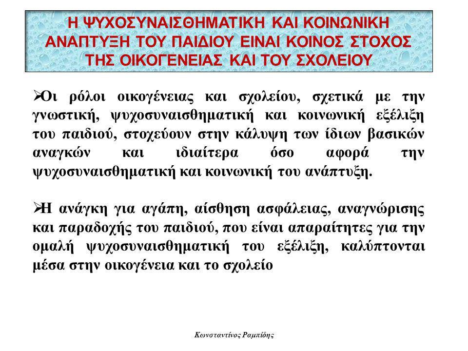 Κωνσταντίνος Ραμπίδης Αν και η ψυχοσυναισθηματική και κοινωνική ανάπτυξη του παιδιού είναι κοινός στόχος του σχολείου και της οικογένειας δυστυχώς ο βαθμός συνεργασίας μεταξύ εκπαιδευτικών και γονέων δεν επιτυγχάνεται στο ελληνικό εκπαιδευτικό σύστημα σε επιθυμητό επίπεδο.