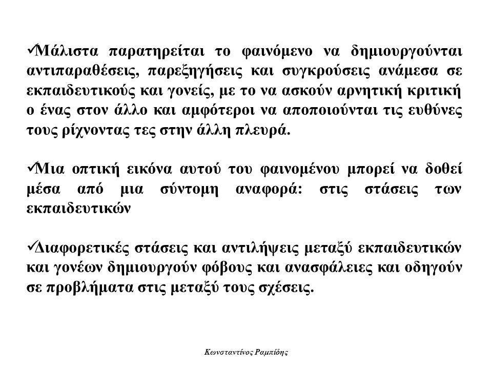 Κωνσταντίνος Ραμπίδης  Μάλιστα παρατηρείται το φαινόμενο να δημιουργούνται αντιπαραθέσεις, παρεξηγήσεις και συγκρούσεις ανάμεσα σε εκπαιδευτικούς και