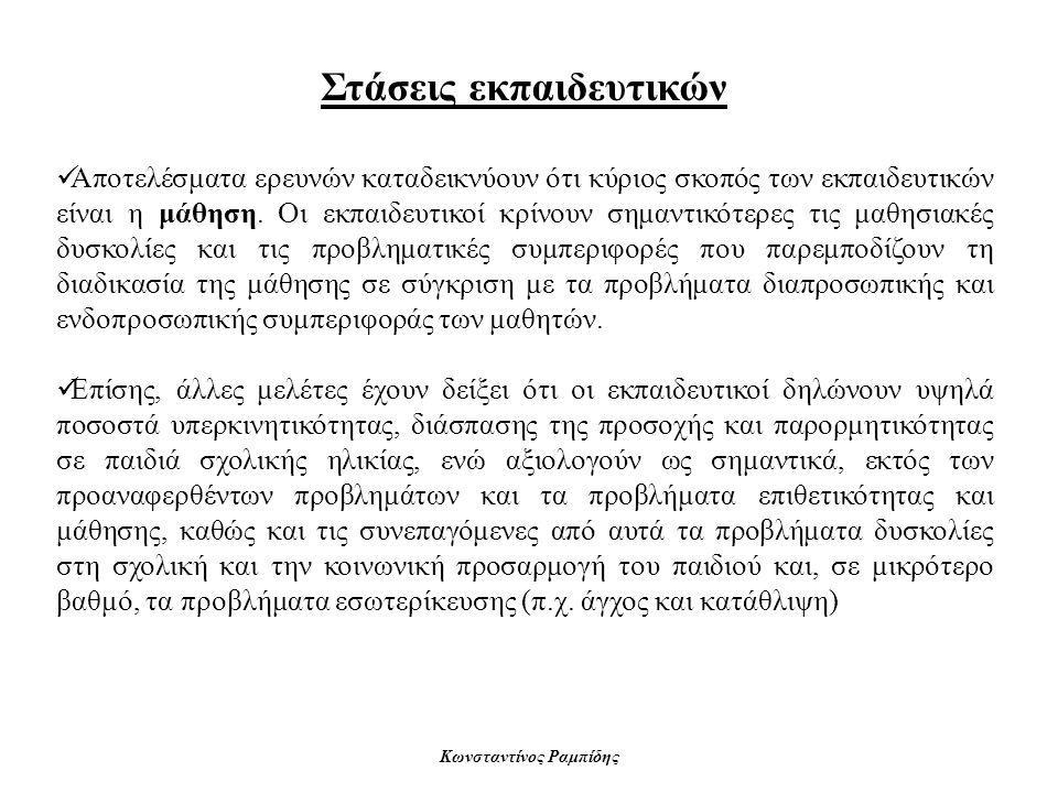 Κωνσταντίνος Ραμπίδης  Στην ελληνική πραγματικότητα, βασικός κρίκος της αλυσίδας του Εκπαιδευτικού Συστήματος είναι ο ρόλος του Εκπαιδευτικού.